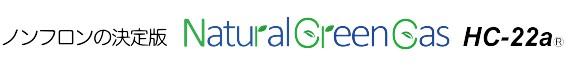 炭化水素系混合冷媒 ナチュラルグリーンガス