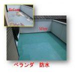 レジンテック 特殊防水・遮熱塗装