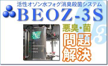 活性オゾン水フォグ消臭殺菌システム