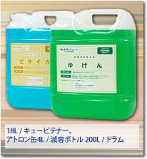 業務用中性洗剤 ブンカイシリーズ